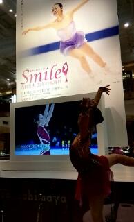 Smile~浅田真央 23年の軌跡展へ行ってきました