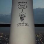 東京スカイツリーの最高到達点