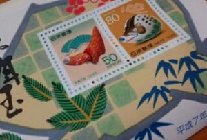 平成7年の切手