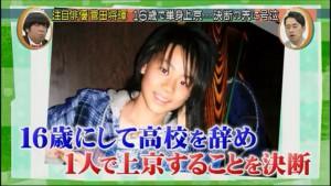 菅田将暉16歳