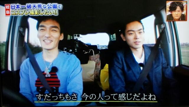 菅田将暉の破天荒デート