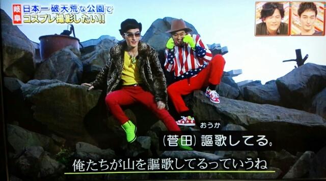 剛&菅田くん山を謳歌するの図