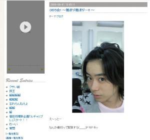 菅田くんブログの最初のページ