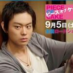ひとりピースオブケイク祭り~菅田将暉成分piece of cakeでは足りません