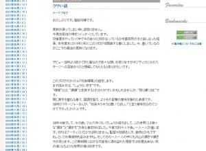 菅田くんブログの最後のページ