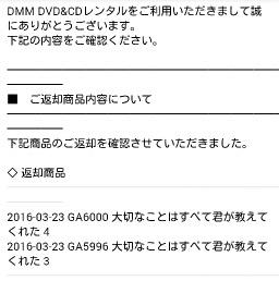 dmm_henkyaku
