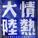公式より早い地デジの番組表はスゴイな~菅田将暉/情熱大陸