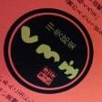 買おうと思えば東京でも買える山梨のお菓子
