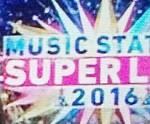 SMAPのいないMステスーパーライブ2016も森山親子で盛り上がる?!