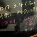 意外と、大丈夫っぽい~ZDJB9日目in神奈川県民ホール