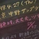 今のままで、大丈夫?~ZDJB25公演目in中野サンプラザ初日