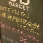やや、大丈夫~ZDJB27公演目後半戦初日in神戸国際会館