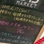 ある意味、大丈夫~ZDJB37公演目in神奈川県相模女子大学グリーンホール