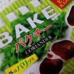 BAKEパクチー味食べてみたよ!