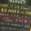 絶対大大大~ZDJB47公演目inNHKホール2日目千秋楽