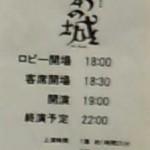 みんな何かを目指している、あの城~初日in下北沢本多劇場
