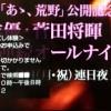 「あゝ、荒野」公開記念俳優菅田将暉3夜連続オールナイト