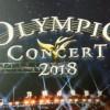 2020東京大会につながるかも❓❗~オリンピックコンサート2018in東京国際フォーラム