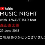 群青月夜のYouTube MUSIC NIGHT with J-WAVE bar
