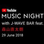 謎のポイントでYouTube Music Night with J-WAVE BAR feat. 森山直太朗に応募できるってよ