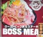 がっつりローストビーフを食す~BOSS MEAT