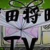 NHKも延長しちゃう菅田将暉TV