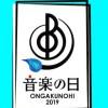 雨の長崎から音楽の日2019