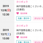 どんどん追加される神戸国際会館