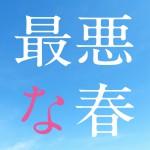 夜更けの配信コラボインスタライブvol.6
