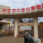 かみね動物園入口