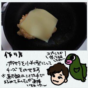 ポテサラチーズチヂミ