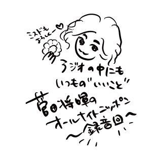 菅田将暉のオールナイトニッポンストーリー0705