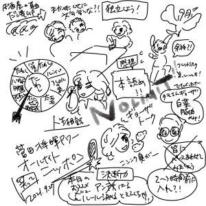 菅田将暉のオールナイトニッポン0927